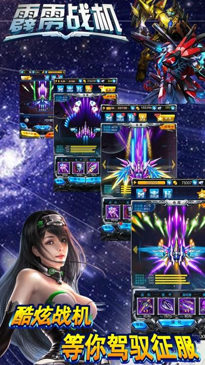霹雳战机-最经典街机飞机游戏 screenshot-3