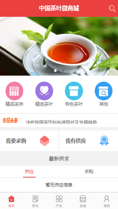 中国茶叶微商城 screenshot two