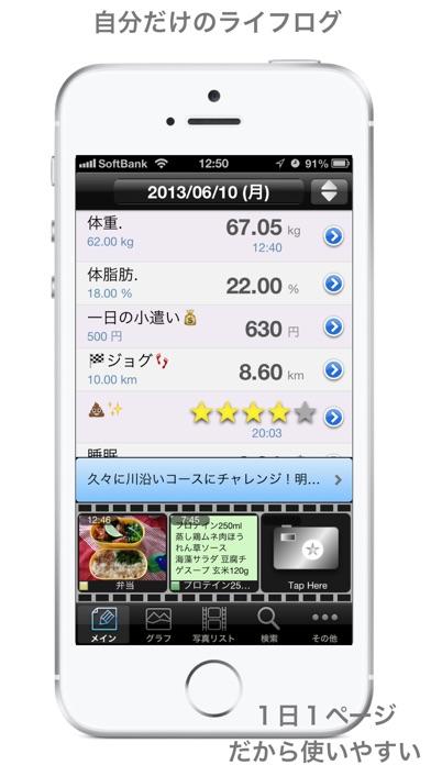 超健康備忘録〜iKeep track of screenshot1