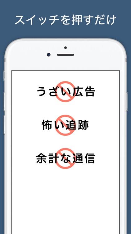 広告ブロッカー ネット広告をブロックする簡単なアプリ