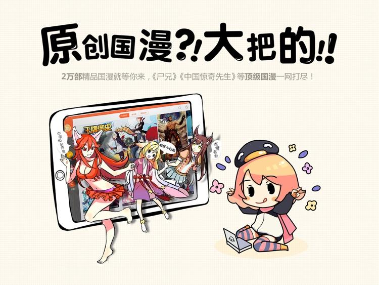 腾讯动漫HD - 一起看漫画