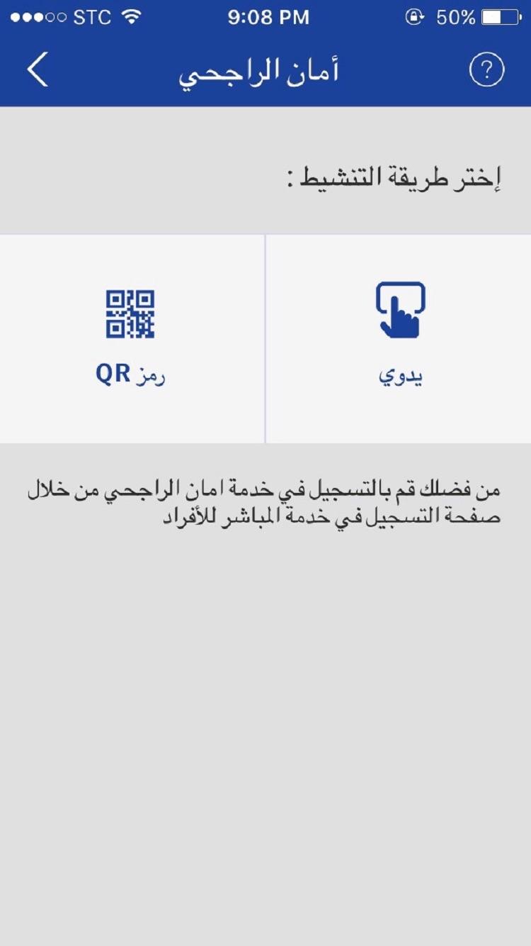 Aman Al Rajhi Screenshot