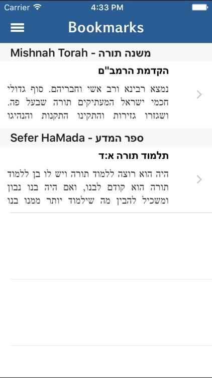 "Mishnah Torah - Rambam - רמב""ם - משנה תורה screenshot-3"