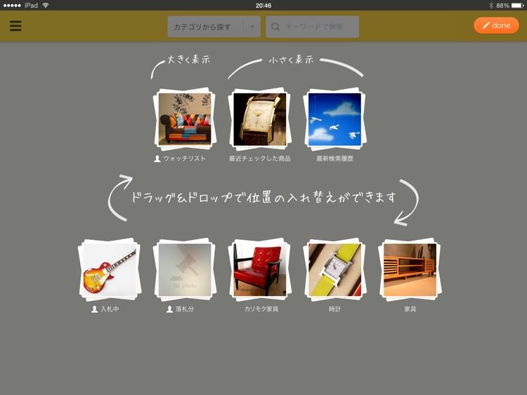 ヤフオク! 入札無料 Yahoo! JAPANが運営する日本最大級のネットオークション screenshot-4