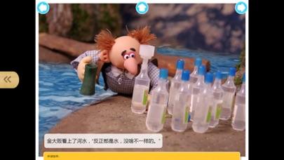 宝宝安全学习小常识-最益智的动画早教安全品德故事系列 screenshot one