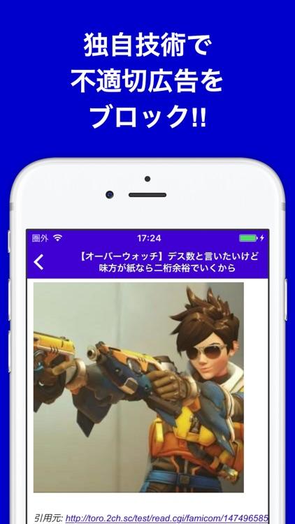攻略ブログまとめニュース速報 for オーバーウォッチ