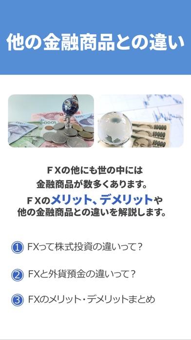 【FX比較ガイド - 初心者でもわかりやすいFX攻略法】スクリーンショット2
