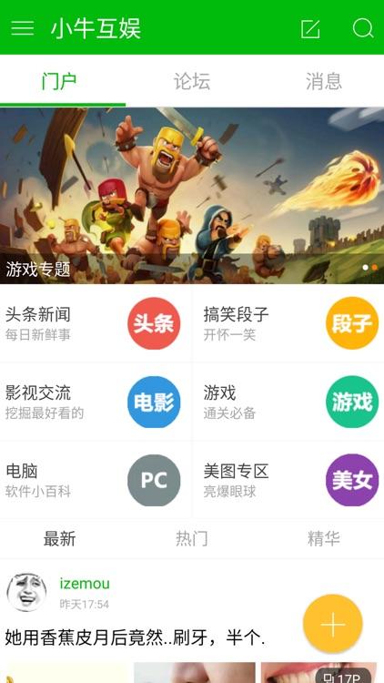小牛互娱 screenshot-2
