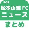 ブログまとめニュース速報 for 松本山雅FC