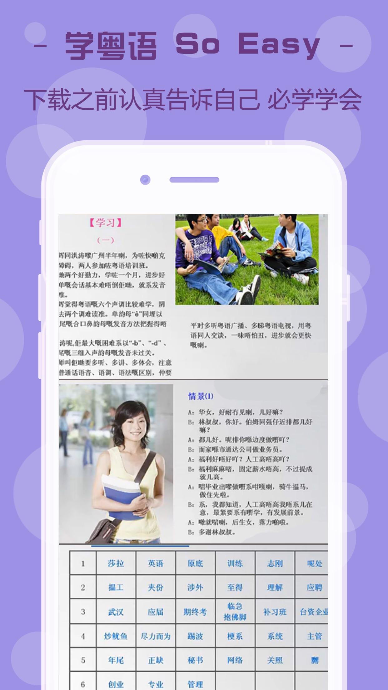 轻松学粤语专业版-广东话白话速成秘籍 Screenshot