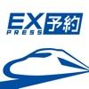 EX予約アプリ