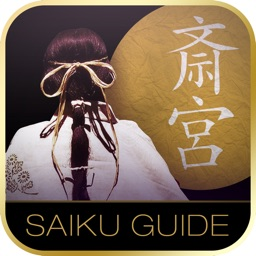 Guide to a Japan Heritage site, Saiku