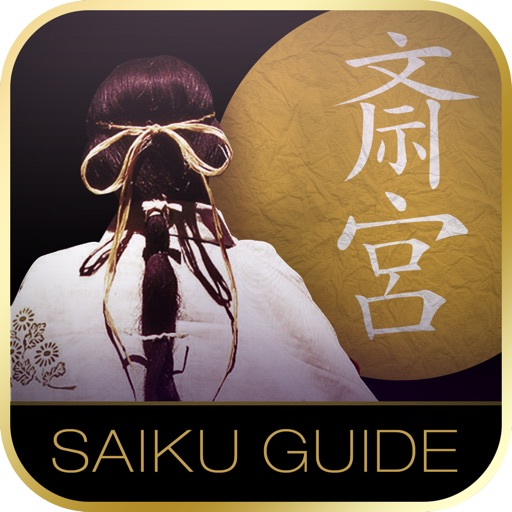 Guide to a Japan Heritage site, Saiku
