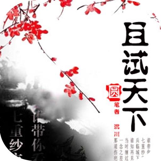 武林言情小说「且试天下」