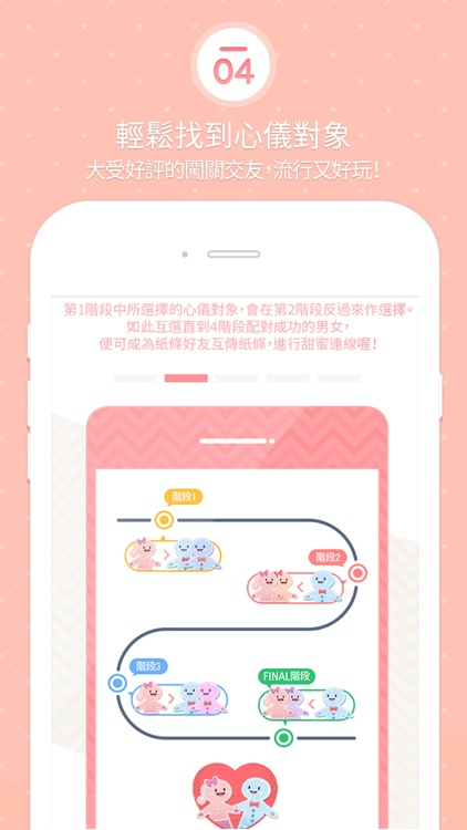 緣圈for TW-每日16名配對交友!! screenshot-3