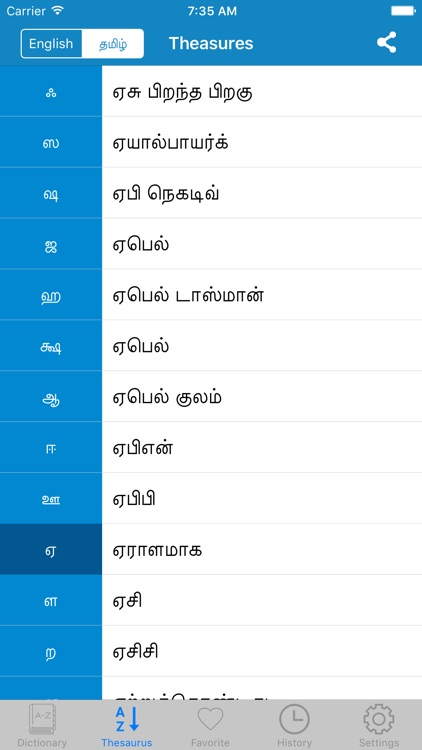 English to Tamil & Tamil To English Dictionary by Nasreen
