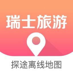 瑞士旅游地图 - 全球定位中文离线导航,自由行必备指南