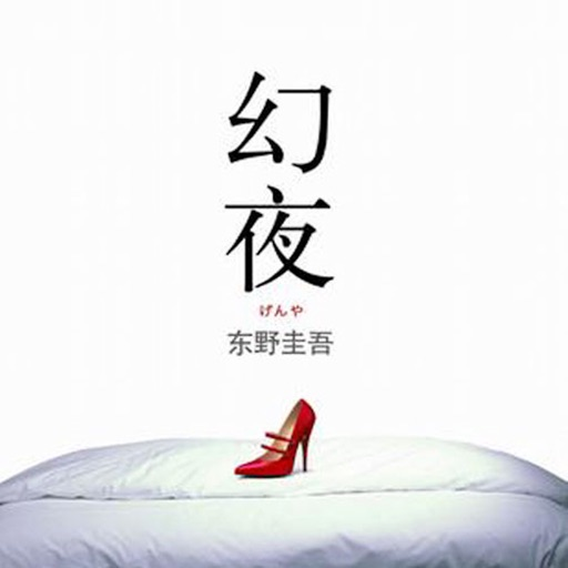 [东野圭吾推理系列]有声书