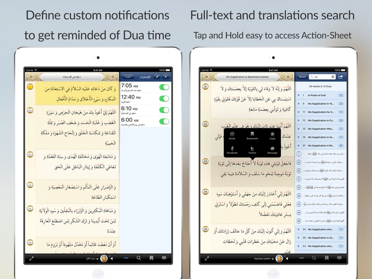 Sahifa al-Sajjadiyya HD - الصحيفة السجادية screenshot-3