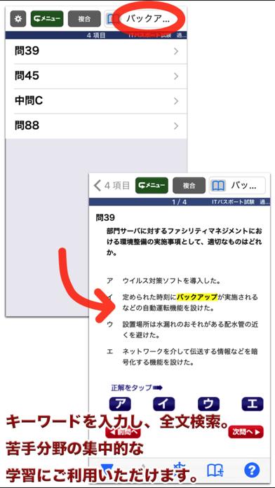 ITパスポート試験過去問題集無料版 【富士通FOM】のおすすめ画像5