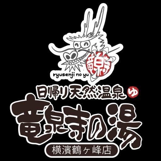 竜泉寺の湯 横濱鶴ヶ峰店アプリ