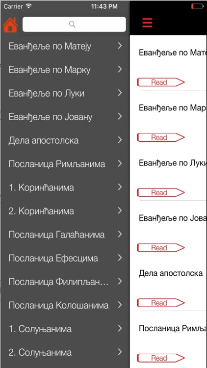 Serbian Bible (SB-ERV)