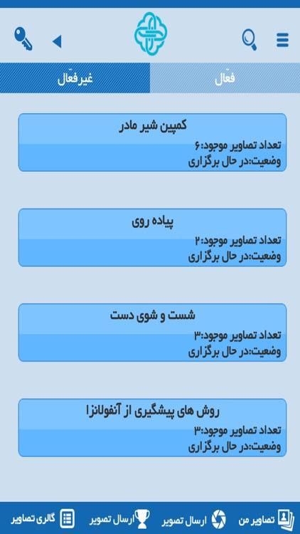 سفيران سلامت گلستان screenshot-3