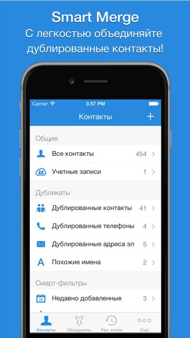 Smart Merge Pro Скриншоты3