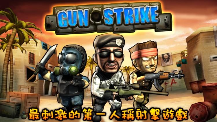 火線突擊 Gun Strike