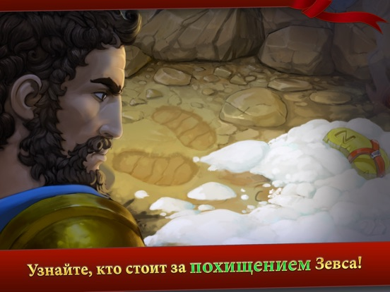 Скачать игру 12 Labours of Hercules VI - Race for Olympus