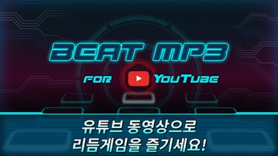 비트 MP3 for 유튜브 for Windows