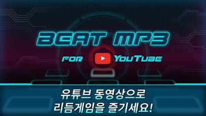비트 MP3 for 유튜브 for Windows