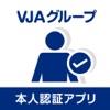 VJAグループ 本人認証アプリ