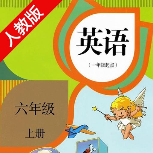 双语学习机-人教版六年级上册新起点小学英语课本同步有声点读教材