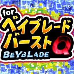 ベイブレードバースト ver 人気アニメ・漫画のクイズアプリ!-暇つぶし無料ゲーム-