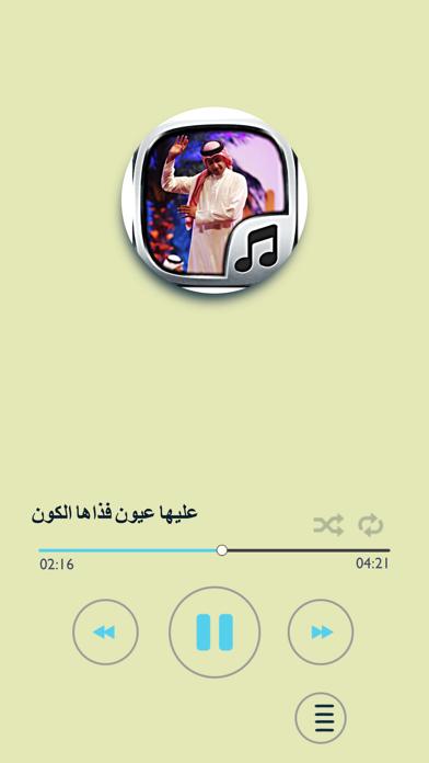 اغاني خليجية شبابيةلقطة شاشة5