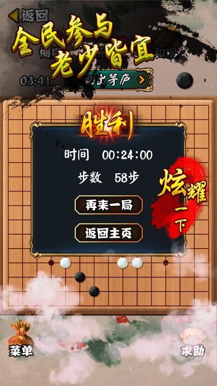 五子棋 - 单机版益智棋牌游戏(支持双人对战)