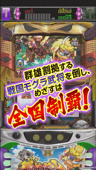 真モグモグ風林火山2 screenshot1
