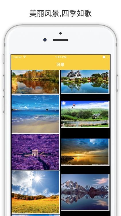 壁纸图 -  精美的手机高清主题桌面墙纸 screenshot-4