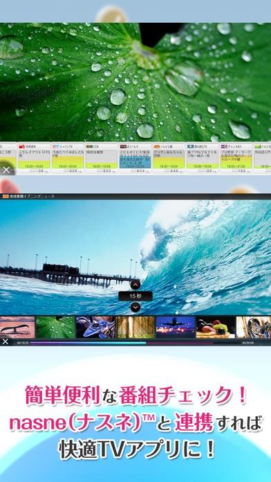 torne™ mobileのスクリーンショット1