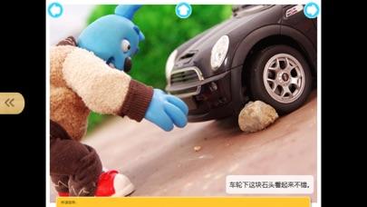宝宝学安全-儿童安全习惯养成益智故事系列 screenshot four