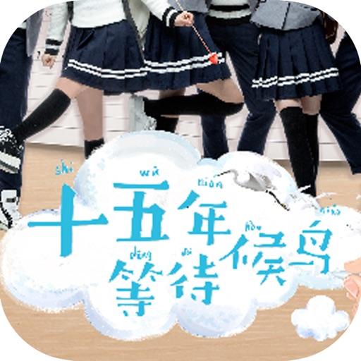 青春偶像剧原著小说「十五年等待候鸟」