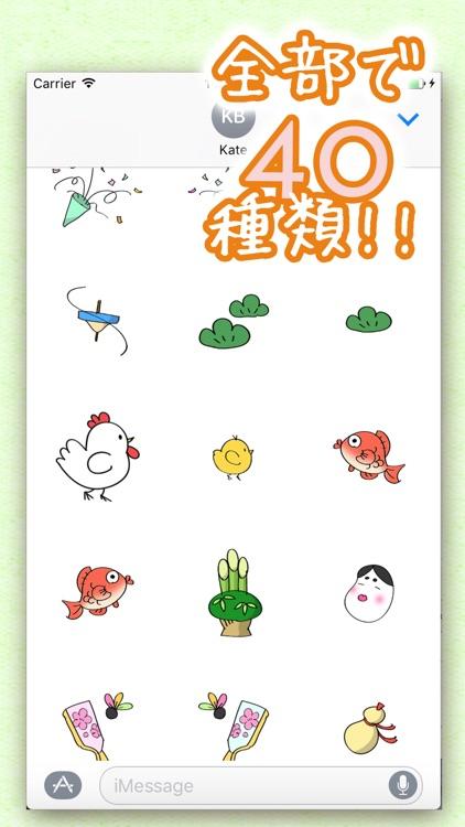 無料!年賀状2017ステッカー - メッセージ iMessage用かわいいスタンプ screenshot-4