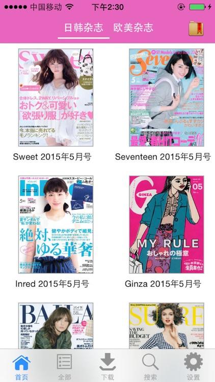 Top时尚杂志