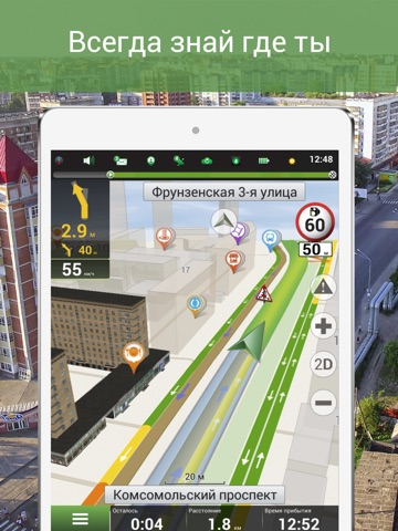 Скриншот из Navitel Navigator Russia
