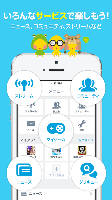 GREE (グリー) ScreenShot2