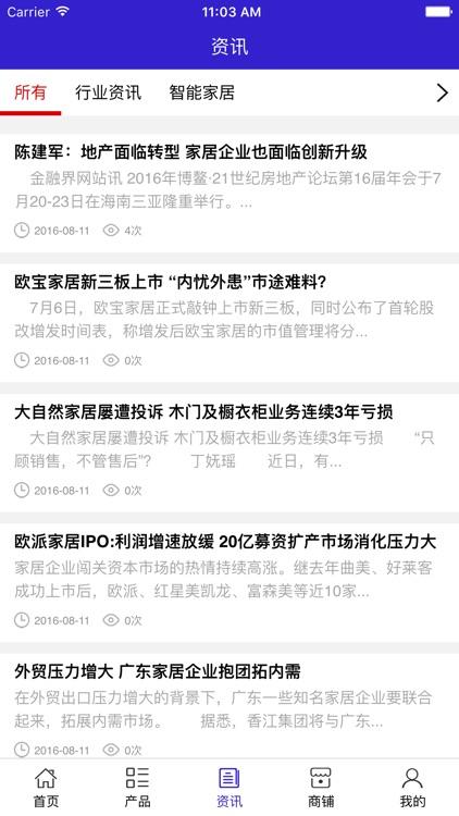 智能家居平台. screenshot-3