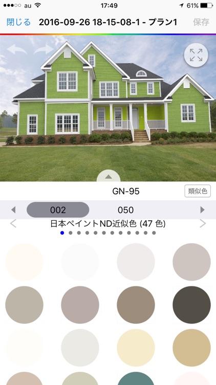 お家ぬりかえ screenshot-3