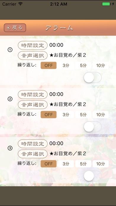 声優ボイスアプリ 癒守石 〜今日も頑張った... screenshot1