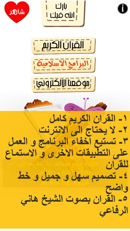 الشيخ هاني الرفاعي القرآن الكريم Al Quran Al Karim